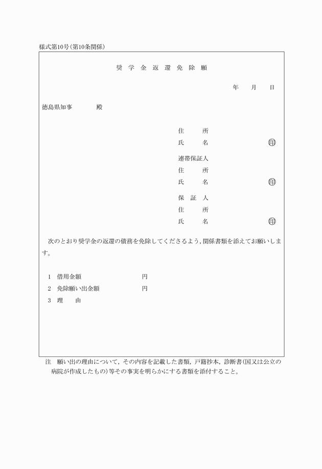 徳島県育英奨学金貸与条例施行規...