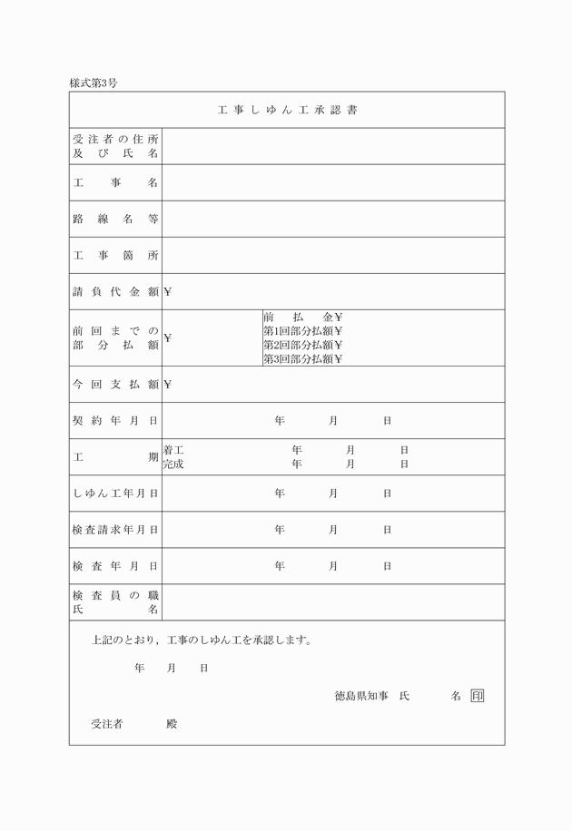 徳島県公共工事標準請負契約約款に関する規則