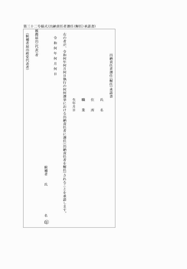 徳島県公職選挙運動等管理規程